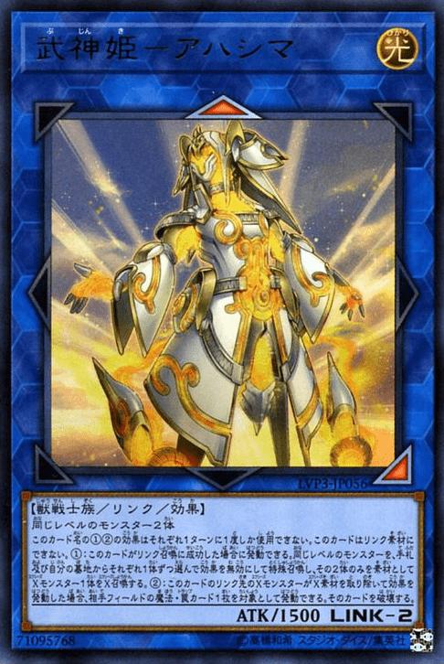 bujinkiahashima-lvp3-jp-ur