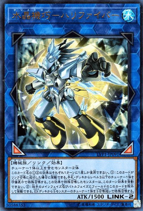 crystronhalqifibrax-lvp1-jp-ur