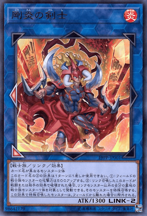 mighty-flame-swordsman-1