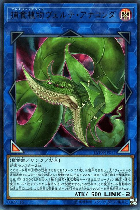 predaplantverteanaconda-lvp3-jp-ur