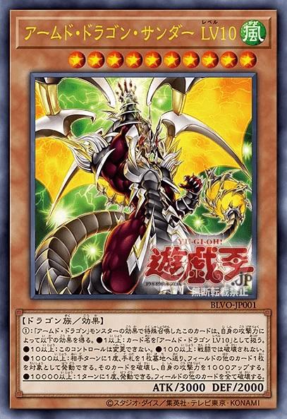 armeddragonthunderlv10-blvo-jp-op