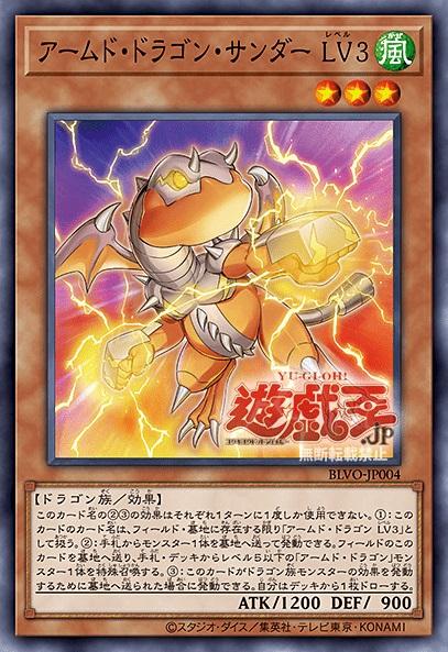 armeddragonthunderlv3-blvo-jp-op