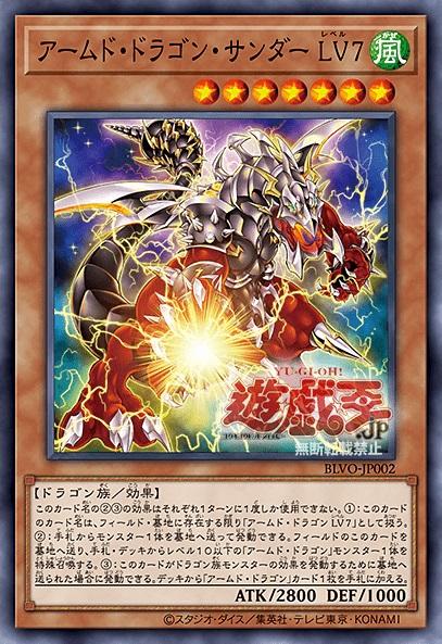 armeddragonthunderlv7-blvo-jp-op