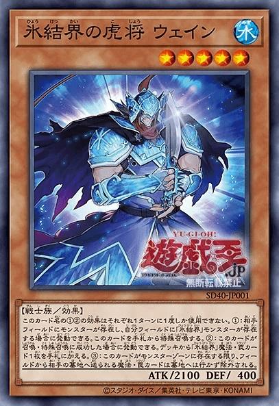 generalwayneoftheicebarrier-sd40-jp-op