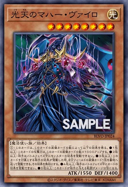 lightskymahavailo-blvo-jp-op