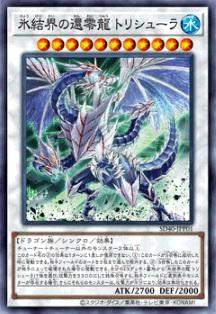 trishulasubzerodragonoftheicebarrier-sd40-jp-op