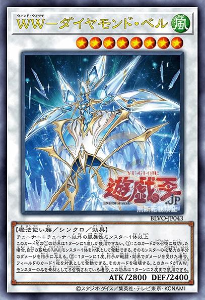 windwitchdiamondbell-blvo-jp-op