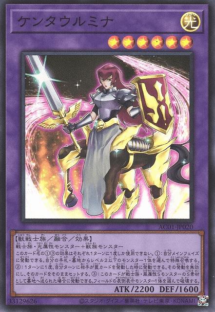 centaurmina-ac01-jp-sr