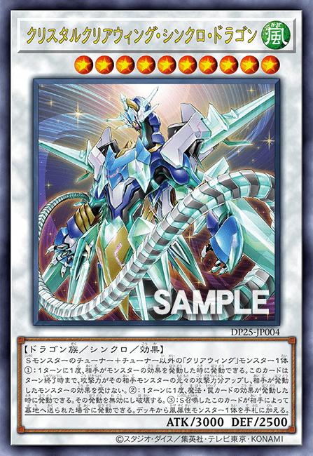 crystalclearwingsynchrodragon-dp25-jp-op