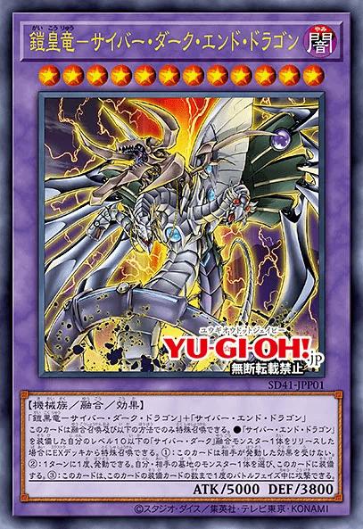 cyberdark-end-dragon