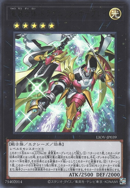 dragonicutopiaray-liov-jp-ur