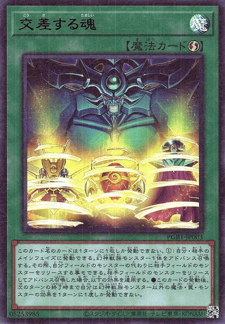 exchangingsouls-pgb1-jp-mlur
