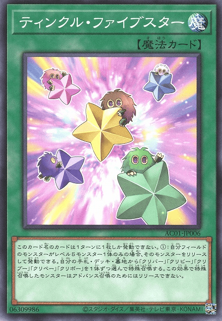 fivestartwilight-ac01-jp-c