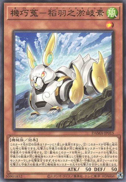 gizmekinaba-dama-jp-c