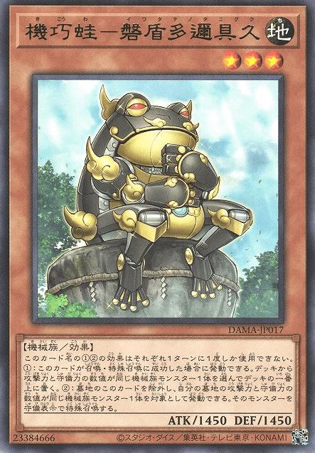 gizmektaniguku-dama-jp-r
