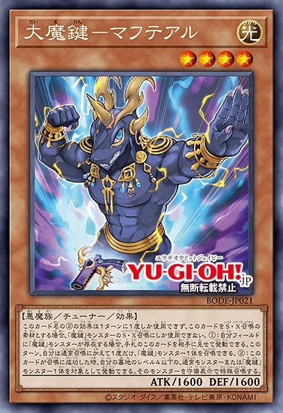 greatermagikeymafteahl-bode-jp-op