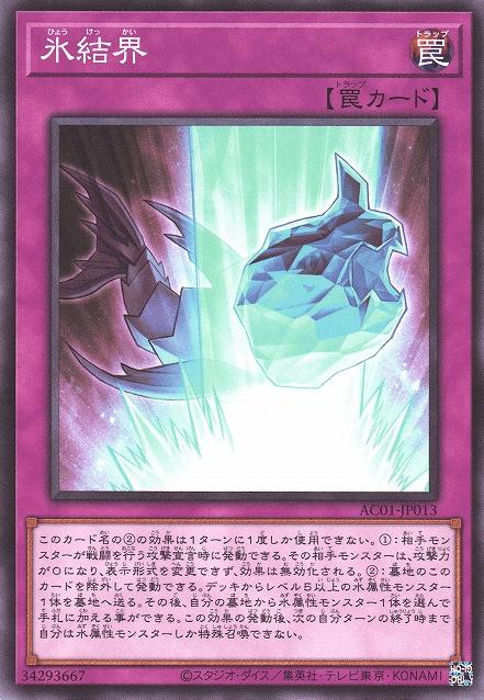 icebarrier-ac01-jp-c