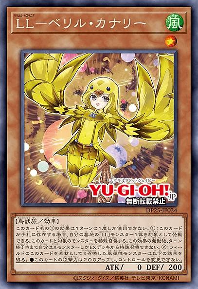 lyrilusc-beryl-canary