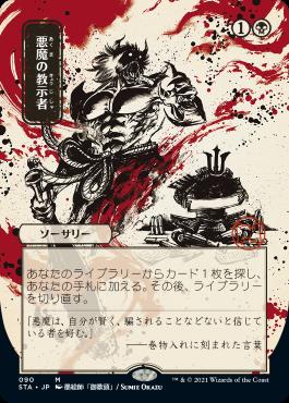 nihonga_demonic_tutor