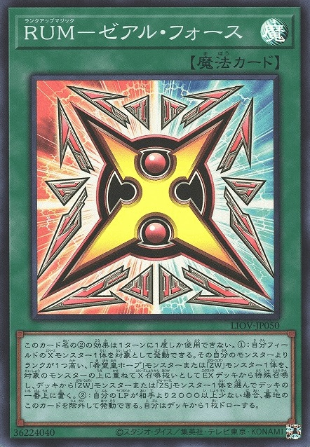 rankupmagiczexalforce-liov-jp-sr