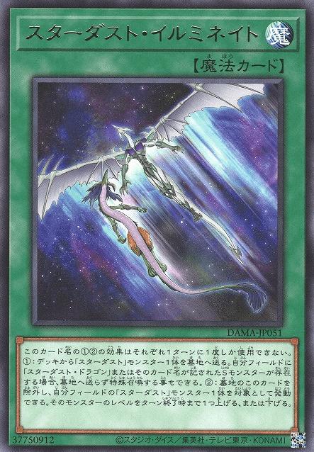 stardustilluminate-dama-jp-r