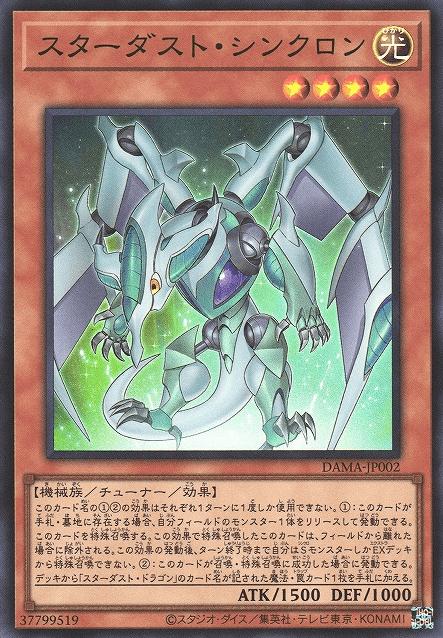 stardustsynchron-dama-jp-sr