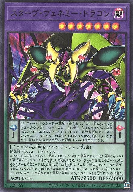 starvingvenemydragon-ac01-jp-ur