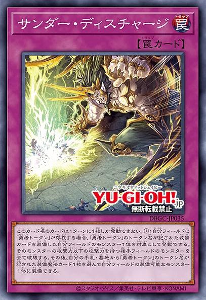 thunderdischarge-dbgc-jp-op